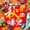 テーマポスター 秋の味覚(写真)