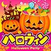 テーマポスター ハロウィン(Halloween Party)