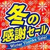 テーマポスター 冬の感謝セール