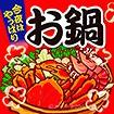 テーマポスター お鍋(今夜はやっぱり)