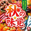 テーマポスター秋の味覚(写真)