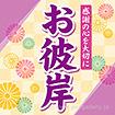 テーマポスターお彼岸(感謝の心)