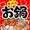 テーマポスターお鍋(あったか)