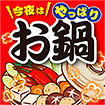 テーマポスターお鍋(今夜はやっぱり)