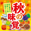 テーマポスター 秋の味覚(イラスト)