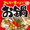 テーマポスター お鍋(みんなで食べよう!)