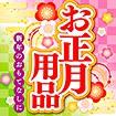 テーマポスター お正月用品(梅)