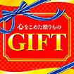 テーマポスター GIFT(ギフト)