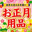 テーマポスター お正月用品(松竹梅)