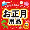 テーマポスター お正月用品(だるま)