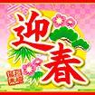 テーマポスター 迎春(松竹梅)