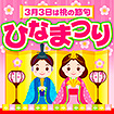 テーマポスター ひなまつり(3月3日)