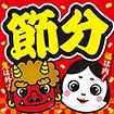 テーマポスター 節分(市松)