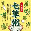 テーマポスター 七草粥