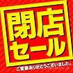 テーマポスター 閉店セール(黄文字)