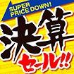 テーマポスター 決算セール(黒文字)