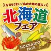 テーマポスター 北海道フェア(HOKKAIDO)