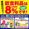 テーマポスター 飲食料品は8%です!(増税)