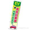 のぼり EV電気自動車 充電できます。(緑)