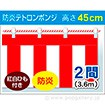 紅白幕(ポンジ・防炎) 45cmX2間(紅白ロープ付)