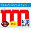 紅白幕(ポンジ・防炎) 45cmX5間(紅白ロープ付)
