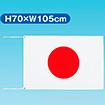 テトロン世界の国旗 日本(70×105cm)