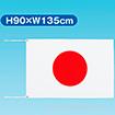 テトロン世界の国旗 日本(90×135cm)