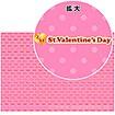 ラッピングペーパー St.ValentinesDay(ドット)