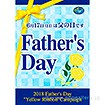 A3ポスター Father's Day