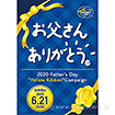 A3ポスター Father'sDay