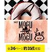Sweet MOGUMOGU 「オ・レ」