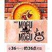 Sweet MOGUMOGU 「モカ」