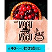 Sweet MOGUMOGU 「エスプレッソ」