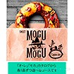Sweet MOGUMOGU 「カプチーノ」