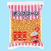 ポップコーン豆 1kg