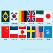ビニール連続万国旗 12カ国タイプ