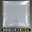 透明ビニールシート(約915mm巾×約1.5m)
