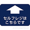 フロアシール 四角(大)「セルフレジこちらです」