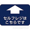 フロアシール 四角(小)「セルフレジこちらです」