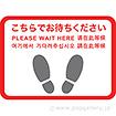 フロアシール 四角(大)「こちらでお待ちください」(5ヶ国語)
