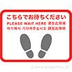 フロアシール 四角(小)「こちらでお待ちください」(5ヶ国語)