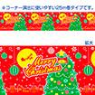 ビニール幕 MerryChristmas(25M巻)