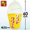 エアーPOP「ソフトクリーム」(高さ:60cm)