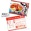レシピ4種セット「スタミナうなぎ」(4種×各100枚)