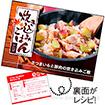 レシピ4種セット「炊き込みごはん」(4種×各100枚)