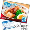 レシピ4種セット「減塩レシピ」(4種×各100枚)