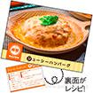 レシピ4種セット「時短レシピ」(4種×各100枚)