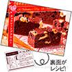 レシピ4種セット「Valentine's day」(4種×各100枚)