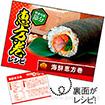 レシピ4種セット「恵方巻」(4種×各100枚)