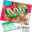 レシピ4種セット「おにぎらず」(4種×各100枚)